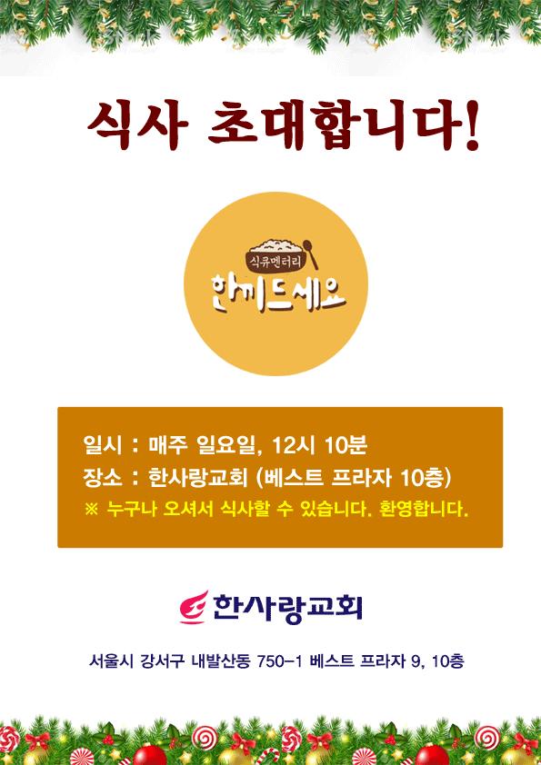 식사초대.png